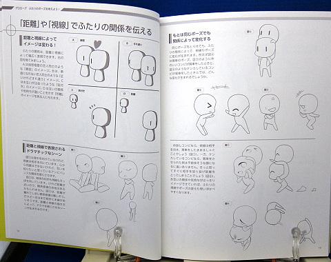 スーパーデフォルメポーズ集ふたり編中身02