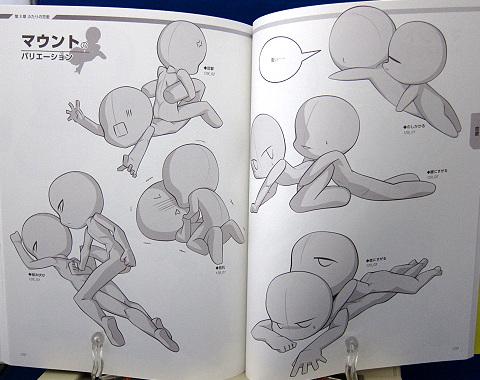 スーパーデフォルメポーズ集ふたり編中身09