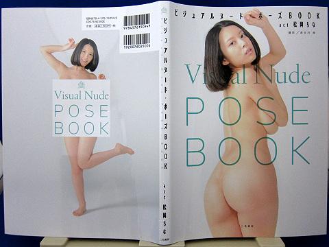 ビジュアルヌードポーズBOOK3松岡ちな中身01
