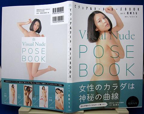 ビジュアルヌードポーズBOOK3松岡ちな中身02