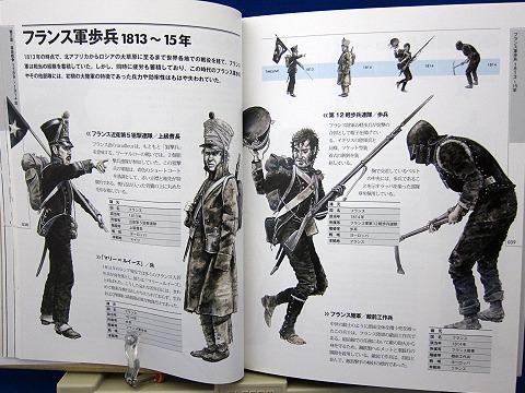 世界の軍装図鑑18世紀-2010中身02