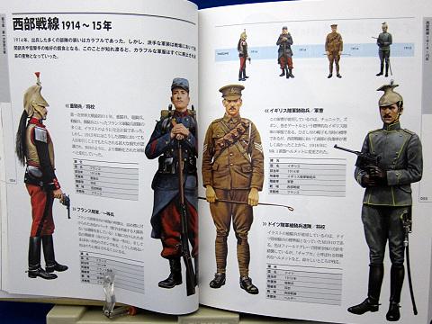 世界の軍装図鑑18世紀-2010中身03