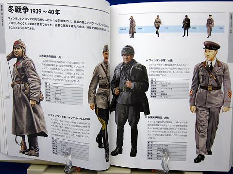 世界の軍装図鑑18世紀-2010中身06