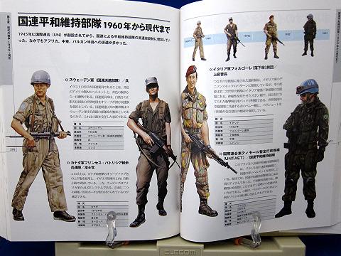 世界の軍装図鑑18世紀-2010中身14