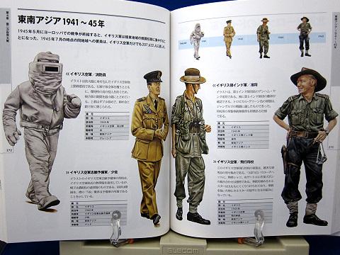 世界の軍装図鑑18世紀-2010中身13
