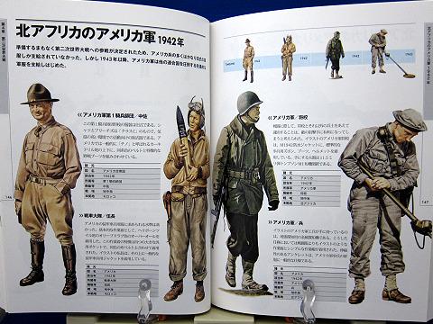 世界の軍装図鑑18世紀-2010中身08