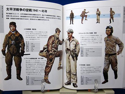 世界の軍装図鑑18世紀-2010中身11