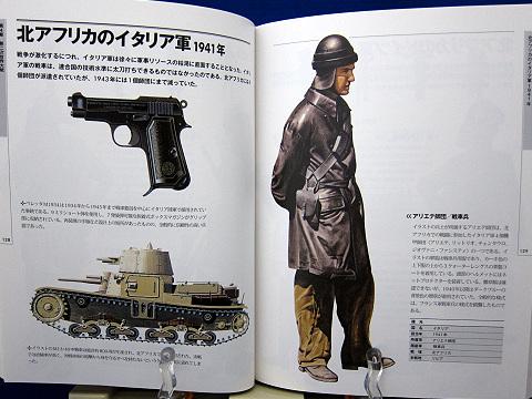 世界の軍装図鑑18世紀-2010中身07