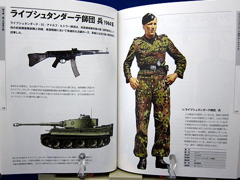 世界の軍装図鑑18世紀-2010中身09