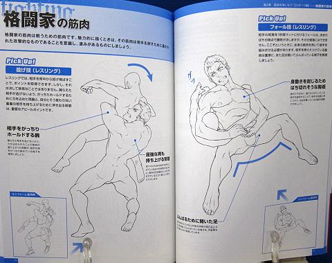 魅せる!男の筋肉を描く中身07