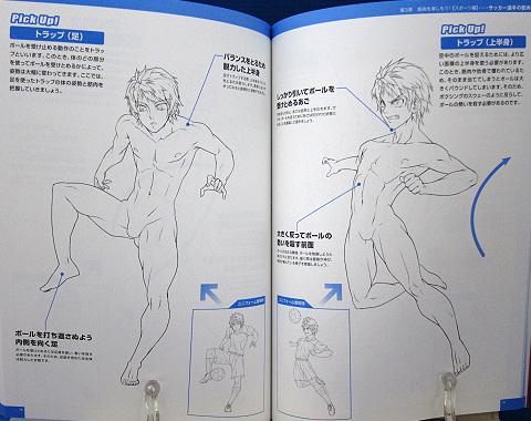魅せる!男の筋肉を描く中身06
