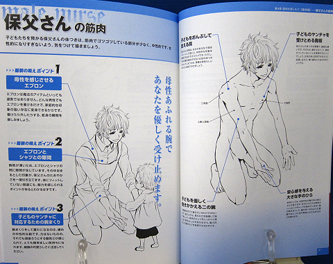 魅せる!男の筋肉を描く中身09