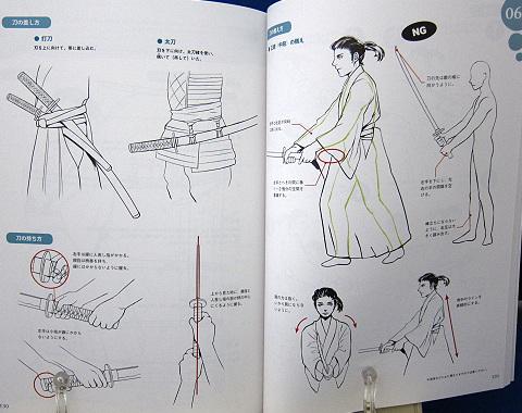 和装の描き方中身11