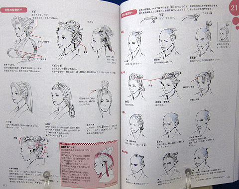 和装の描き方中身10