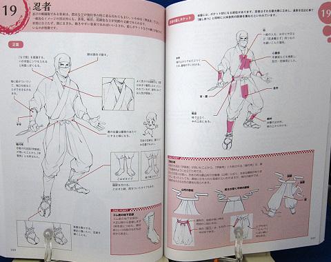 和装の描き方中身09