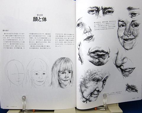 新装版ペン&インク中身09
