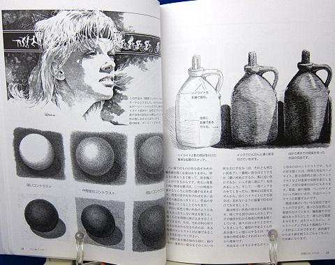 新装版ペン&インク中身04