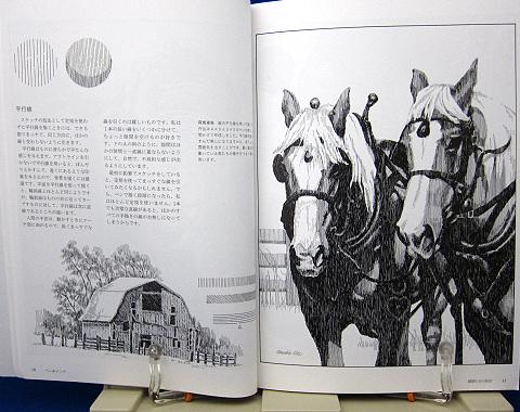 新装版ペン&インク中身02