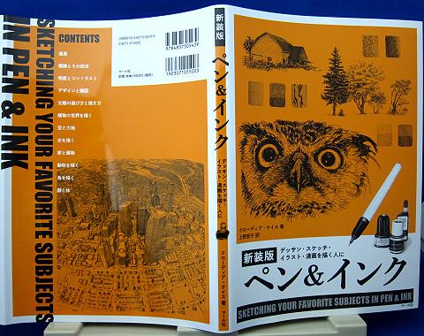 新装版ペン&インク中身01