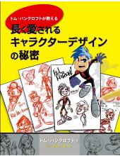 トム・バンクロフトが教える長く愛されるキャラクターデザインの秘密