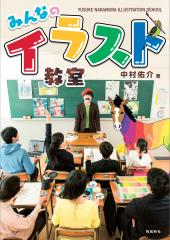 中村佑介みんなのイラスト教室