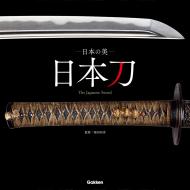 日本の美日本刀