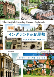図説イングランドのお屋敷カントリー・ハウス