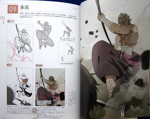 「刀剣+ポーズ」イラスト真剣講座中身10