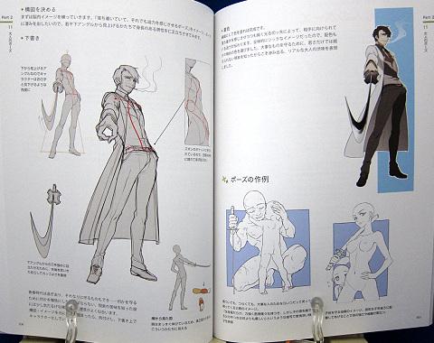 「刀剣+ポーズ」イラスト真剣講座中身08