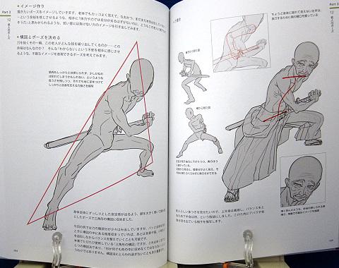 「刀剣+ポーズ」イラスト真剣講座中身09