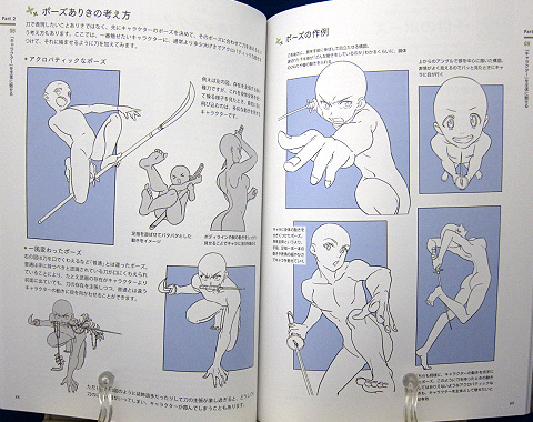 「刀剣+ポーズ」イラスト真剣講座中身07