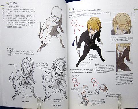 「刀剣+ポーズ」イラスト真剣講座中身03