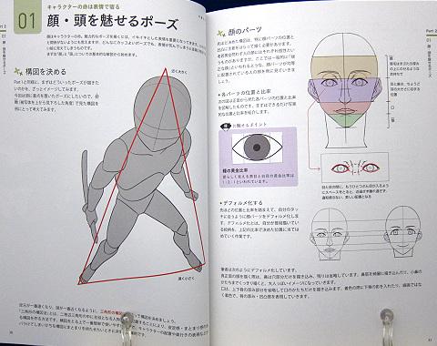 「刀剣+ポーズ」イラスト真剣講座中身02