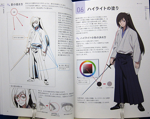 「刀剣+ポーズ」イラスト真剣講座中身01