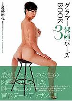グラマー裸婦ポーズBOOK3