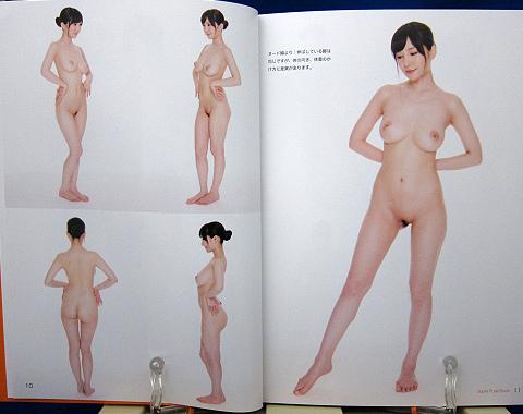 スーパーポーズブックヌード編6中身03