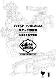 デジタルアーティストのためのスケッチ練習帳ロボット宇宙船
