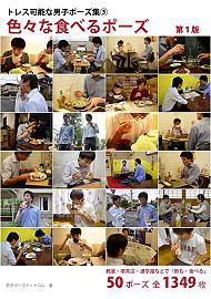 トレス可能な男子ポーズ集(3)「色々な食べるポーズ」
