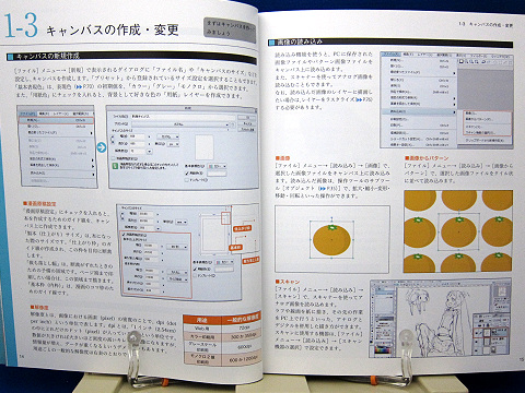 CLIPSTUDIOPAINTPROデジタルイラストテクニック中身01