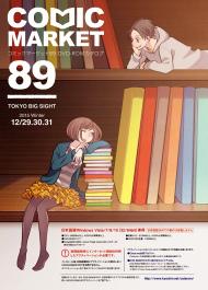 コミックマーケット89DVD-ROMカタログ