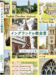 図説イングランドの教会堂