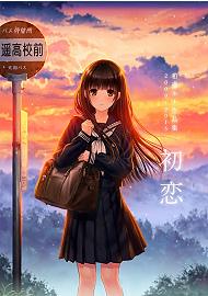 和遥キナ画集『初恋』
