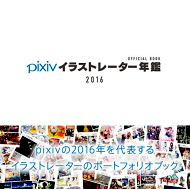 pixivイラストレーター年鑑2016