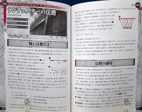 ゲームシナリオのための戦闘戦略事典中身07