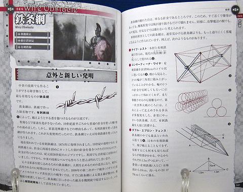 ゲームシナリオのための戦闘戦略事典中身08