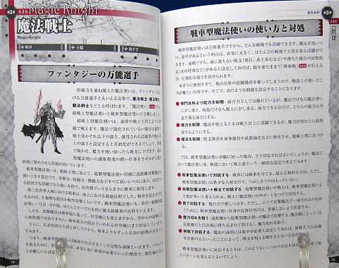 ゲームシナリオのための戦闘戦略事典中身05