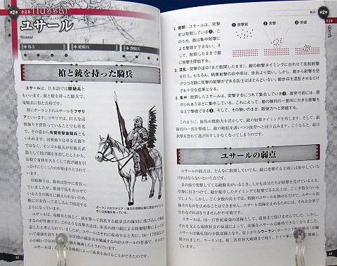 ゲームシナリオのための戦闘戦略事典中身04