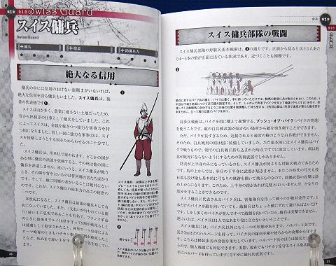 ゲームシナリオのための戦闘戦略事典中身02