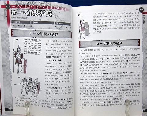 ゲームシナリオのための戦闘戦略事典中身01