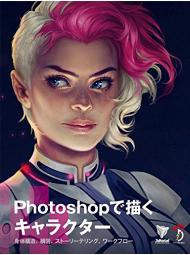 Photoshopで描くキャラクター
